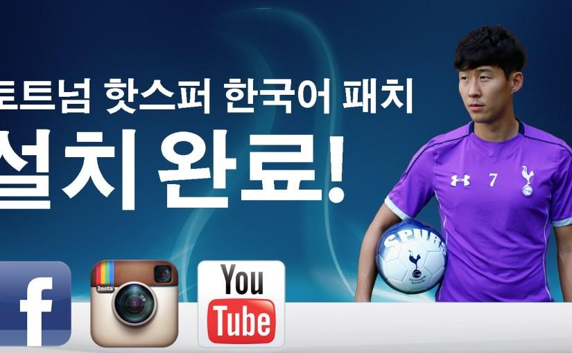 Tottenham Hotspur Launch Digital Presence in Korea